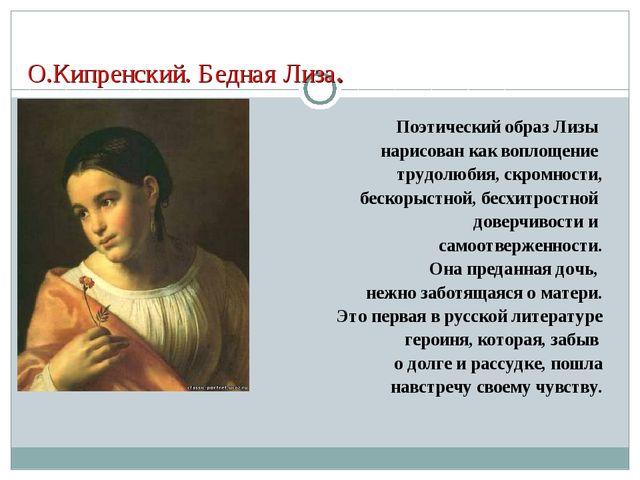 О.Кипренский. Бедная Лиза. Поэтический образ Лизы нарисован как воплощение т...
