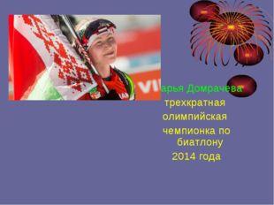 Дарья Домрачева трехкратная олимпийская чемпионка по биатлону 2014 года
