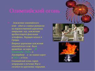 Олимпийский огонь Зажжение олимпийского огня- один из главных ритуалов на тор