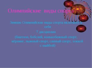 Олимпийские виды спорта Зимние Олимпийские виды спорта включают в себя 7 дисц