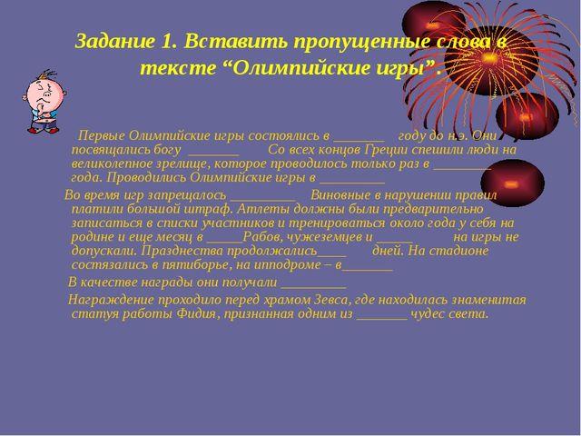 """Задание 1. Вставить пропущенные слова в тексте """"Олимпийские игры"""". Первые Оли..."""