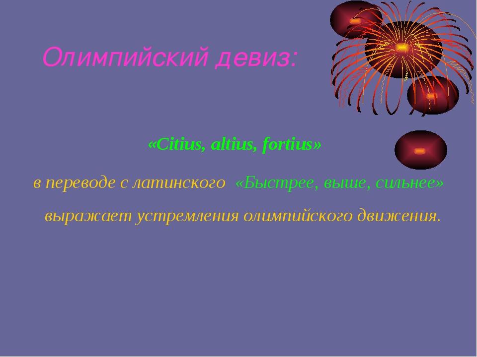 Олимпийский девиз: «Citius, altius, fortius» в переводе с латинского «Быстрее...