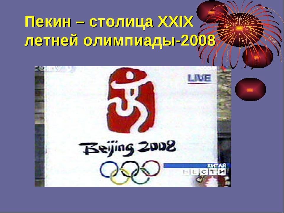 Пекин – столица ХХIХ летней олимпиады-2008