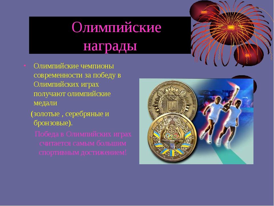 Олимпийские награды Олимпийские чемпионы современности за победу в Олимпийск...