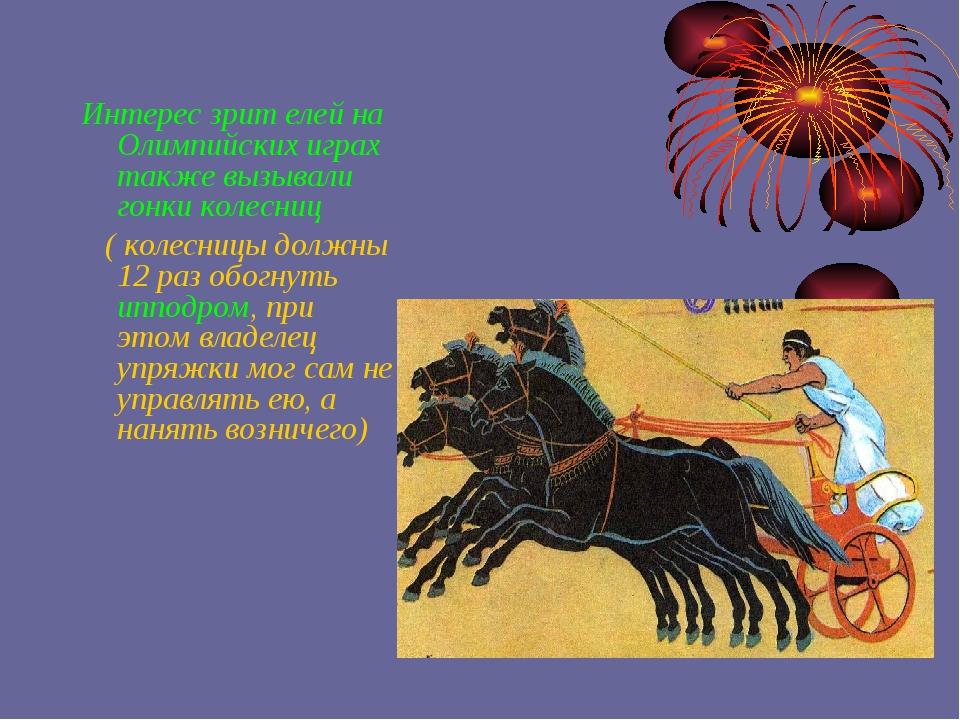 Интерес зрит елей на Олимпийских играх также вызывали гонки колесниц ( колес...