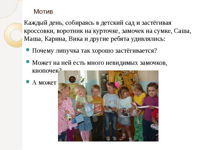 Мотив Каждый день, собираясь в детский сад и застёгивая кроссовки, воротник н...