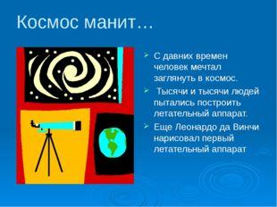 Космос манит… С давних времен человек мечтал заглянуть в космос. Тысячи и тыс