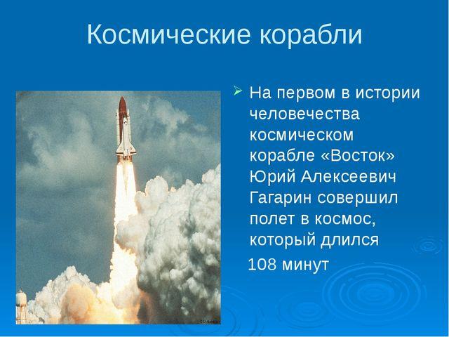 Космические корабли На первом в истории человечества космическом корабле «Вос...