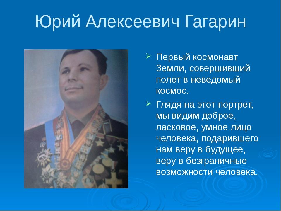 Юрий Алексеевич Гагарин Первый космонавт Земли, совершивший полет в неведомый...
