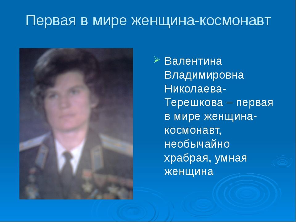 Первая в мире женщина-космонавт Валентина Владимировна Николаева-Терешкова –...