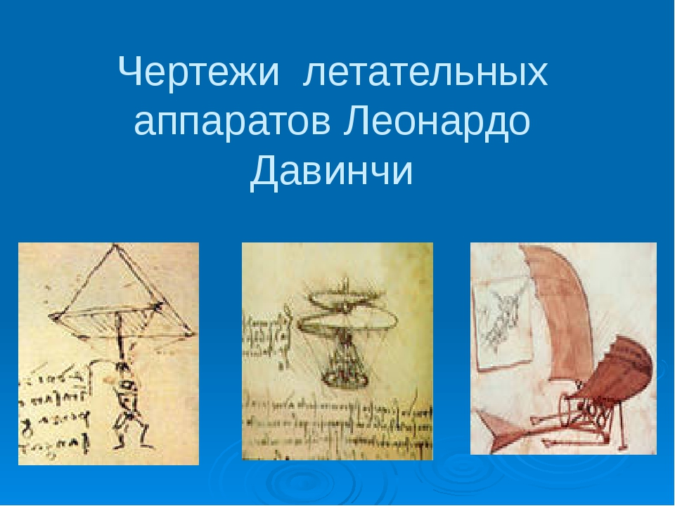 Чертежи летательных аппаратов Леонардо Давинчи