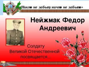 «Никто не забыт, ничто не забыто» Солдату Великой Отечественной посвящается.