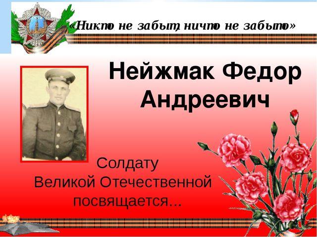 «Никто не забыт, ничто не забыто» Солдату Великой Отечественной посвящается....