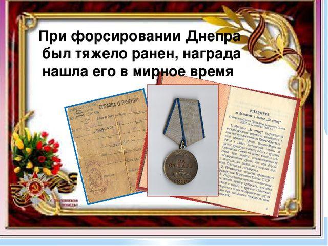 При форсировании Днепра был тяжело ранен, награда нашла его в мирное время