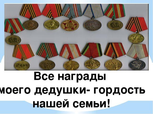 Все награды моего дедушки- гордость нашей семьи!