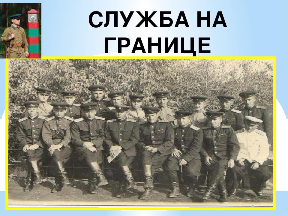 СЛУЖБА НА ГРАНИЦЕ 1946- 1955 год