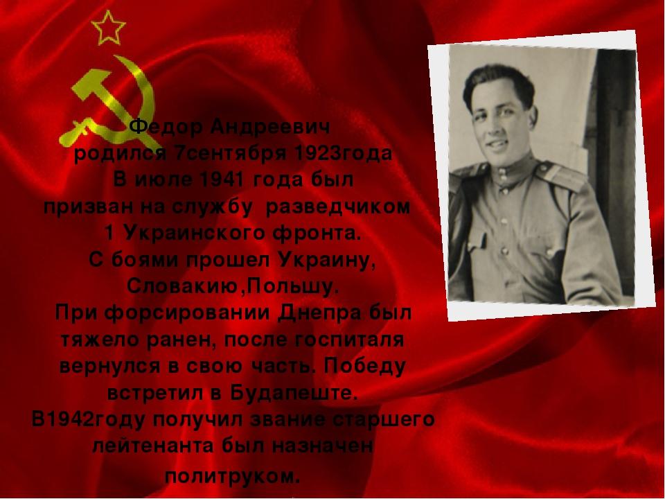 Федор Андреевич родился 7сентября 1923года В июле 1941 года был призван на сл...