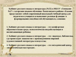 Кабинет русского языка и литературы (№55) в МБОУ «Гимназия №27 с татарским яз