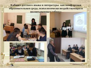 Кабинет русского языка и литературы как комфортная образовательная среда, пси