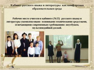 Кабинет русского языка и литературы как комфортная образовательная среда Рабо
