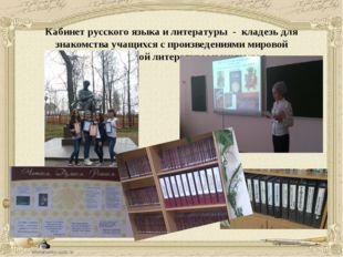 Кабинет русского языка и литературы - кладезь для знакомства учащихся с прои