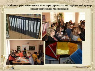 Кабинет русского языка и литературы– это методический центр, «педагогическая