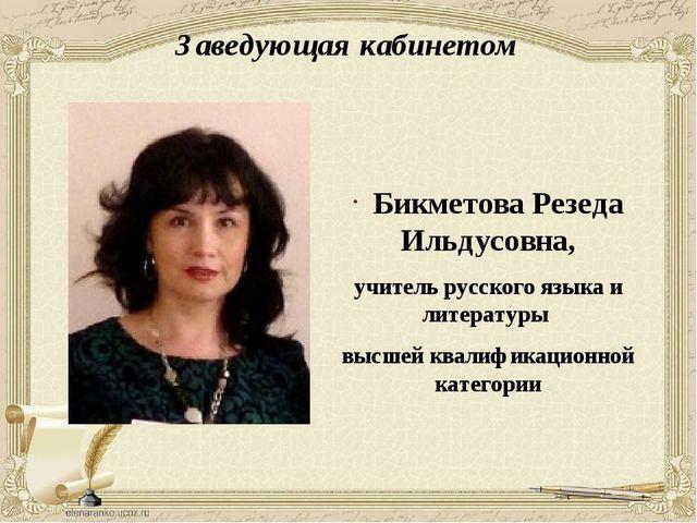 Заведующая кабинетом Бикметова Резеда Ильдусовна, учитель русского языка и ли...