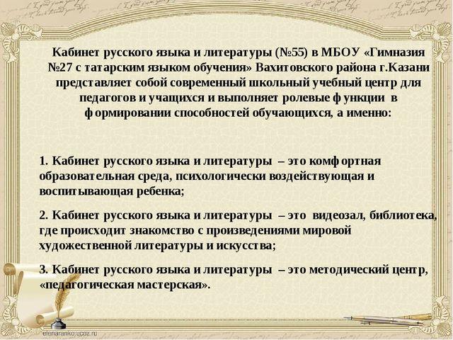 Кабинет русского языка и литературы (№55) в МБОУ «Гимназия №27 с татарским яз...