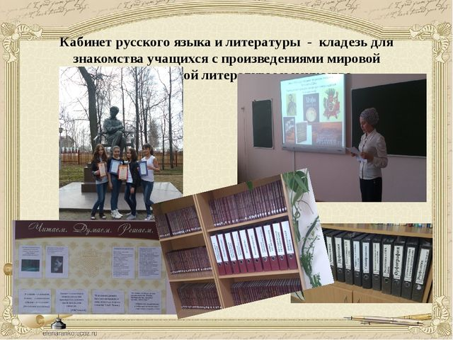 Кабинет русского языка и литературы - кладезь для знакомства учащихся с прои...