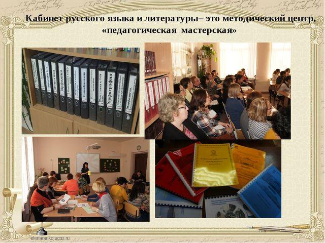 Кабинет русского языка и литературы– это методический центр, «педагогическая...