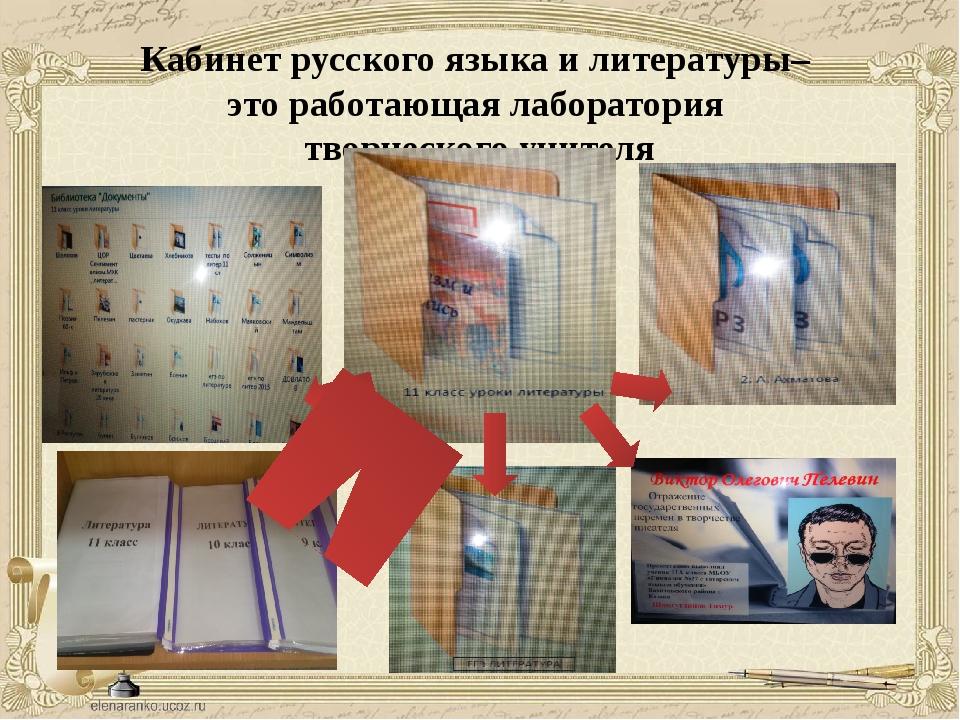 Кабинет русского языка и литературы– это работающая лаборатория творческого у...