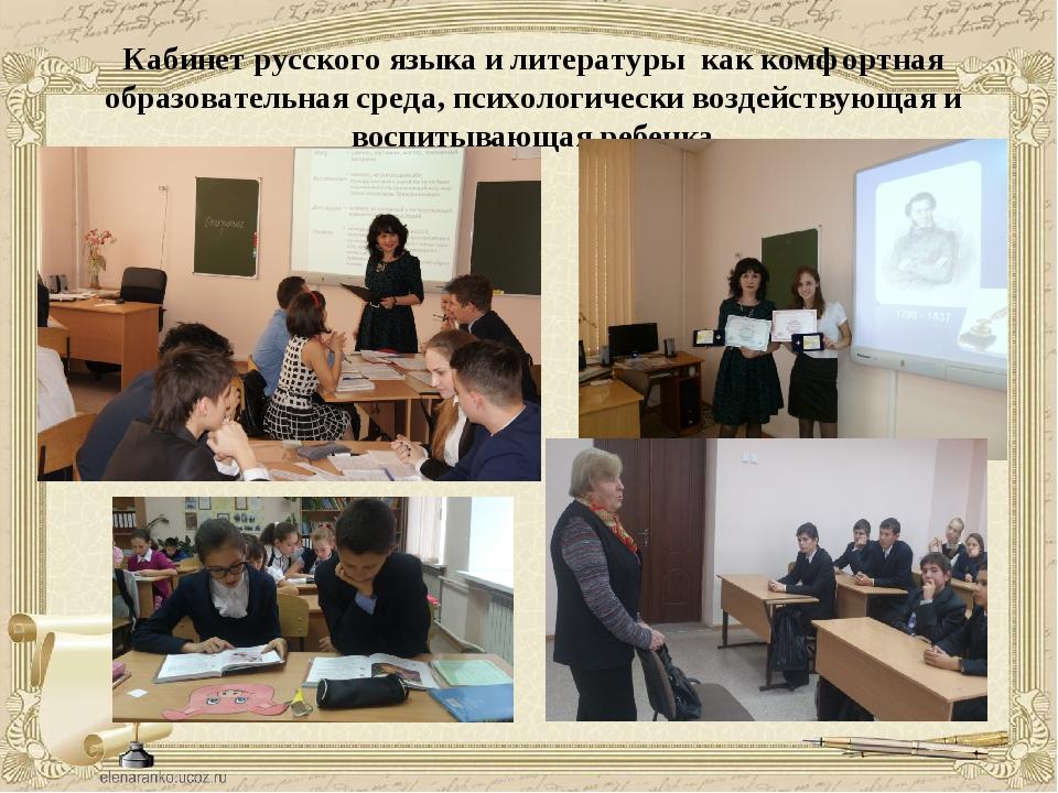 Кабинет русского языка и литературы как комфортная образовательная среда, пси...