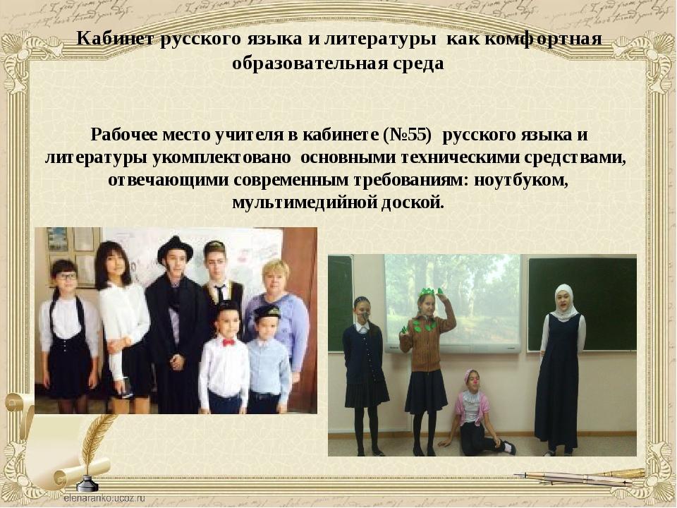 Кабинет русского языка и литературы как комфортная образовательная среда Рабо...