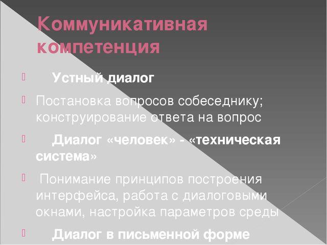 Коммуникативная компетенция Устный диалог Постановка вопросов собеседнику; к...