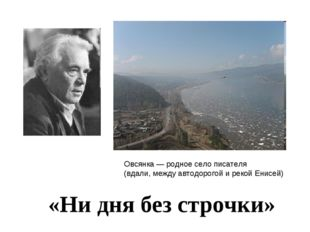 Овсянка — родное село писателя (вдали, между автодорогой и рекой Енисей) «Ни