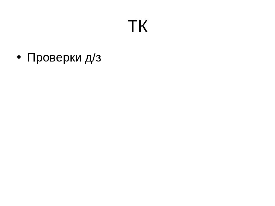 ТК Проверки д/з