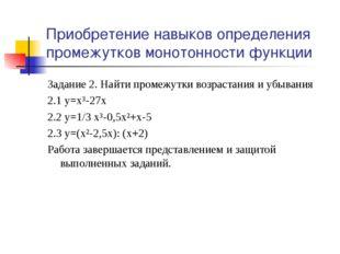 Приобретение навыков определения промежутков монотонности функции Задание 2.