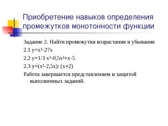 Приобретение навыков определения промежутков монотонности функции Задание 2....