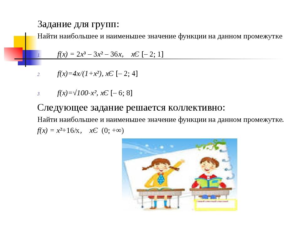 Задание для групп: Найти наибольшее и наименьшее значение функции на данном п...