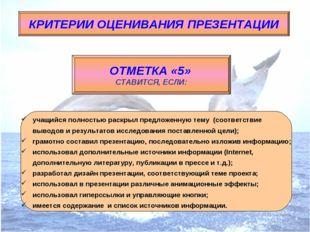 КРИТЕРИИ ОЦЕНИВАНИЯ ПРЕЗЕНТАЦИИ ОТМЕТКА «5» СТАВИТСЯ, ЕСЛИ: учащийся полность