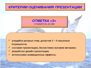 ОТМЕТКА «3» СТАВИТСЯ, ЕСЛИ: учащийся раскрыл тему, допустив 2 – 4 серьезные п