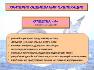 КРИТЕРИИ ОЦЕНИВАНИЯ ПУБЛИКАЦИИ ОТМЕТКА «4» СТАВИТСЯ, ЕСЛИ: учащийся раскрыл п
