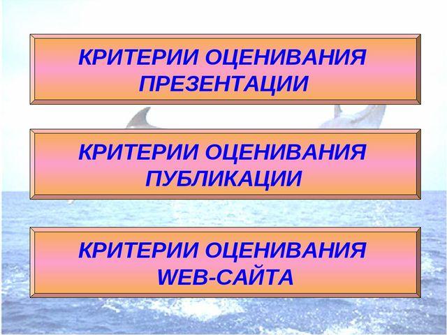 КРИТЕРИИ ОЦЕНИВАНИЯ ПРЕЗЕНТАЦИИ КРИТЕРИИ ОЦЕНИВАНИЯ ПУБЛИКАЦИИ КРИТЕРИИ ОЦЕНИ...