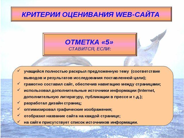 КРИТЕРИИ ОЦЕНИВАНИЯ WEB-САЙТА ОТМЕТКА «5» СТАВИТСЯ, ЕСЛИ: учащийся полностью...