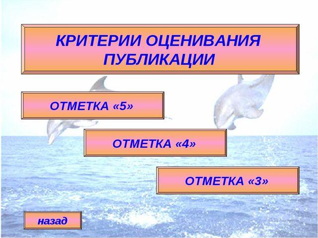 КРИТЕРИИ ОЦЕНИВАНИЯ ПУБЛИКАЦИИ ОТМЕТКА «5» ОТМЕТКА «4» ОТМЕТКА «3» назад