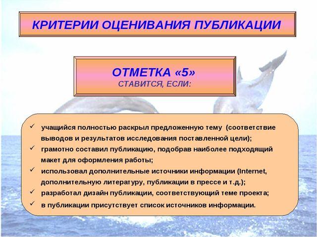 КРИТЕРИИ ОЦЕНИВАНИЯ ПУБЛИКАЦИИ ОТМЕТКА «5» СТАВИТСЯ, ЕСЛИ: учащийся полностью...