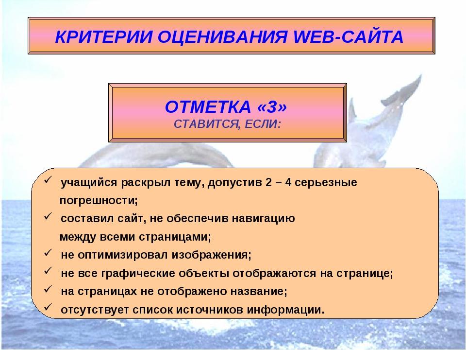 ОТМЕТКА «3» СТАВИТСЯ, ЕСЛИ: учащийся раскрыл тему, допустив 2 – 4 серьезные п...