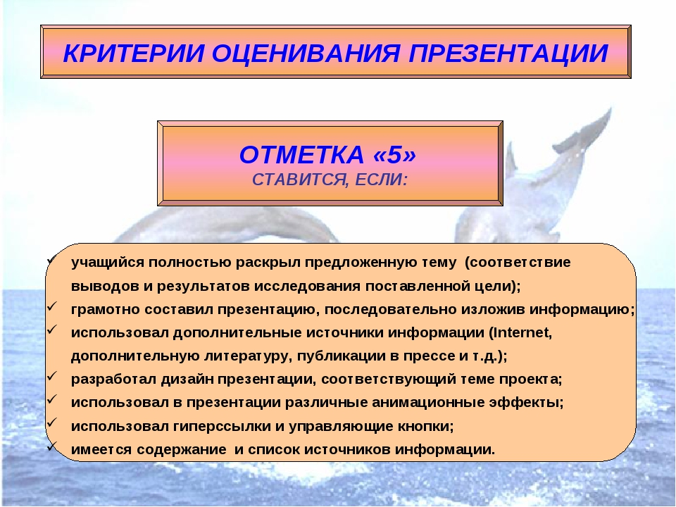 КРИТЕРИИ ОЦЕНИВАНИЯ ПРЕЗЕНТАЦИИ ОТМЕТКА «5» СТАВИТСЯ, ЕСЛИ: учащийся полность...