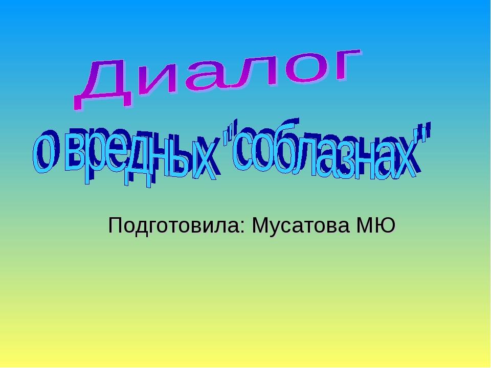Подготовила: Мусатова МЮ