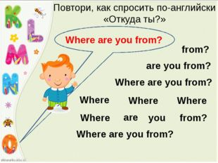 Повтори, как спросить по-английски «Откуда ты?» Where are you from? are you f